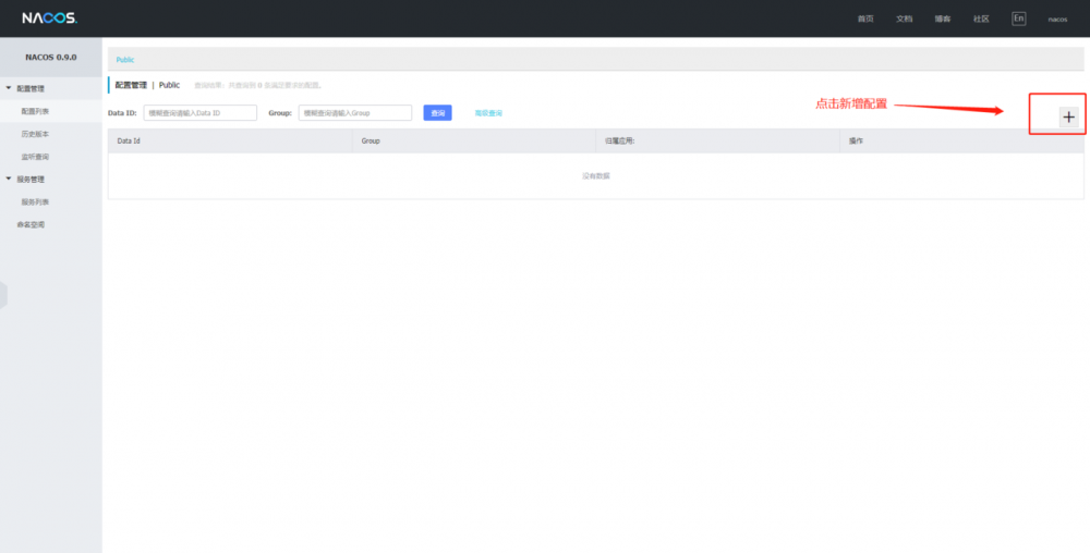 Spring Cloud Alibaba---服务注册、发现、管理中心Nacos