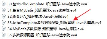 Spring Boot多数据源配置之JdbcTemplate