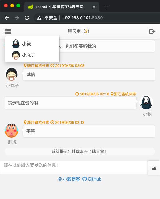 基于SpringBoot+STOMP协议实现的web聊天室