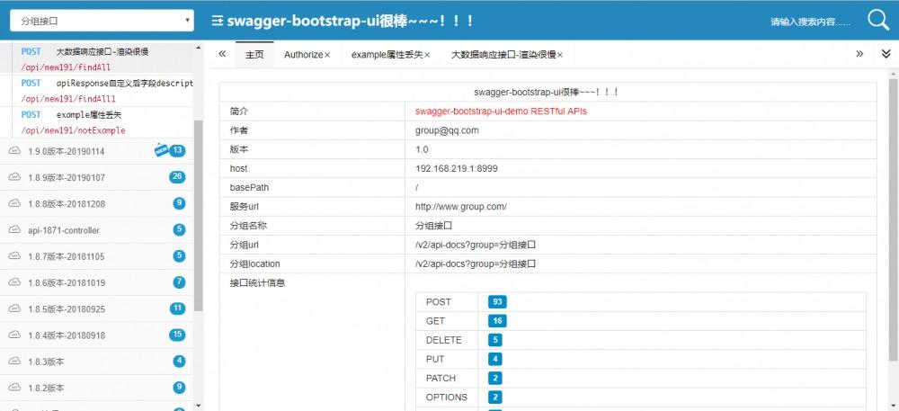 swagger-bootstrap-ui 1.9.2 发布,提供前后端分离解决方案