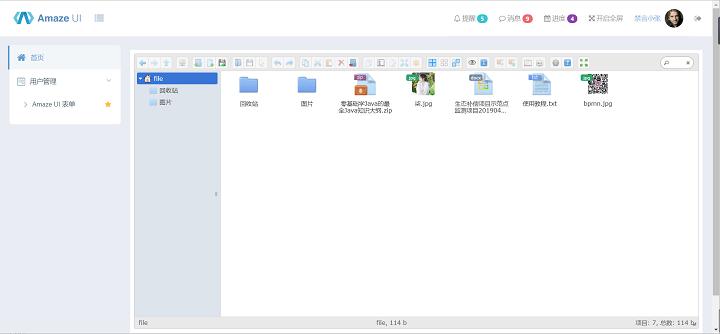 SpringBoot开发案例之打造私有云网盘