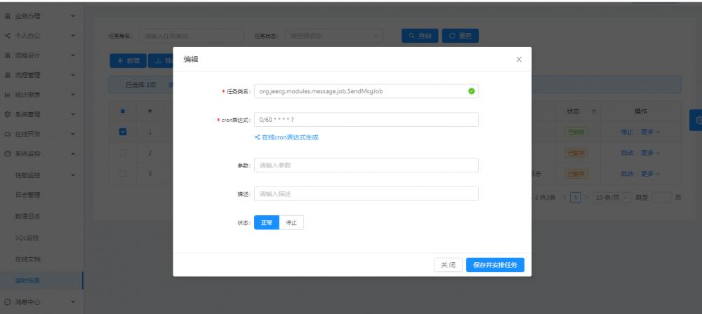 Jeecg-Boot 1.1 发布,基于 SpringBoot+Ant Design 的快速开发平台