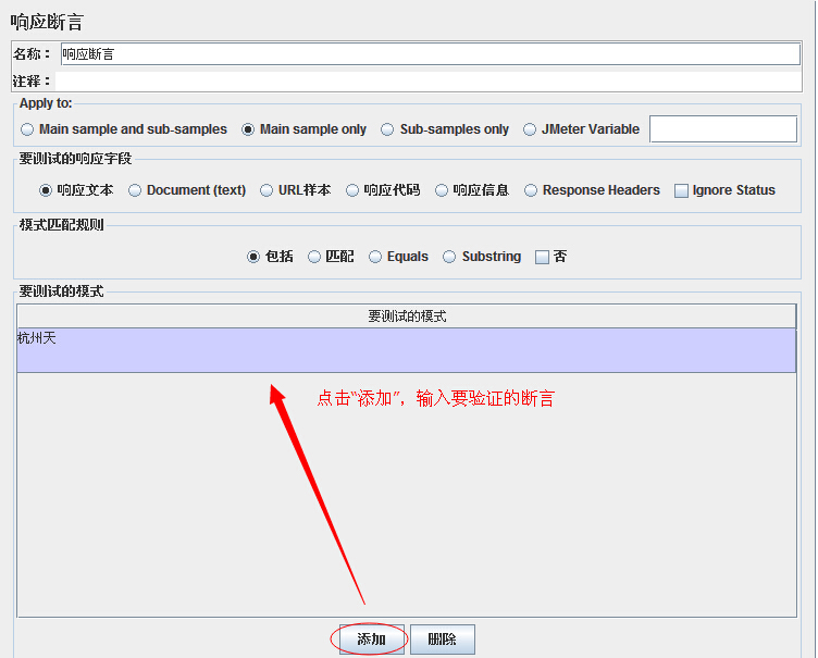 JMeter学习-JDBC测试计划