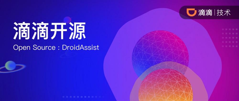 滴滴开源 DroidAssist : 轻量级 Android 字节码编辑插件