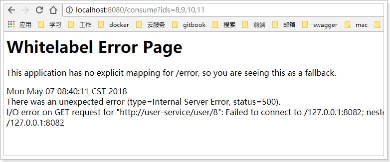 SpringCloud微服务治理