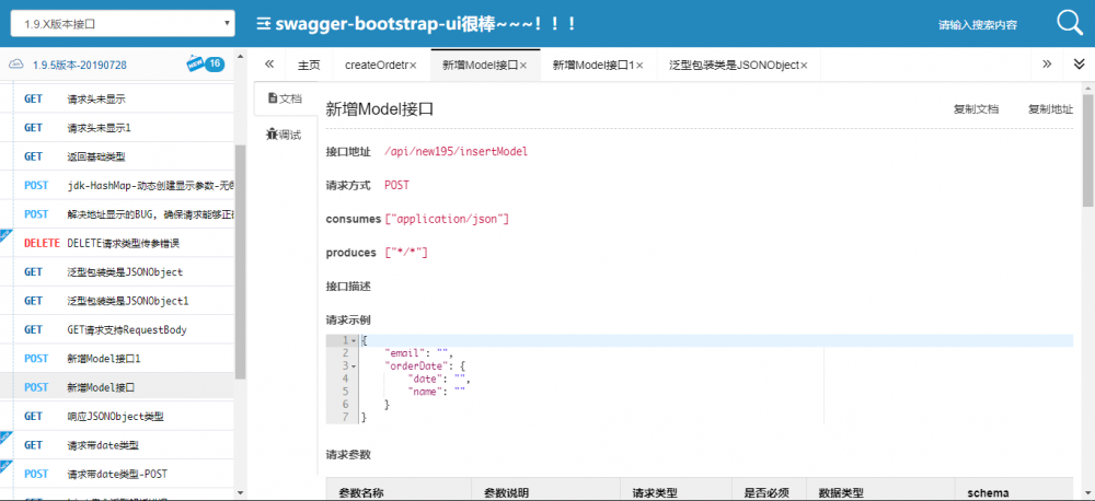 swagger-bootstrap-ui 1.9.6 发布,解决长整型精度丢失的问题