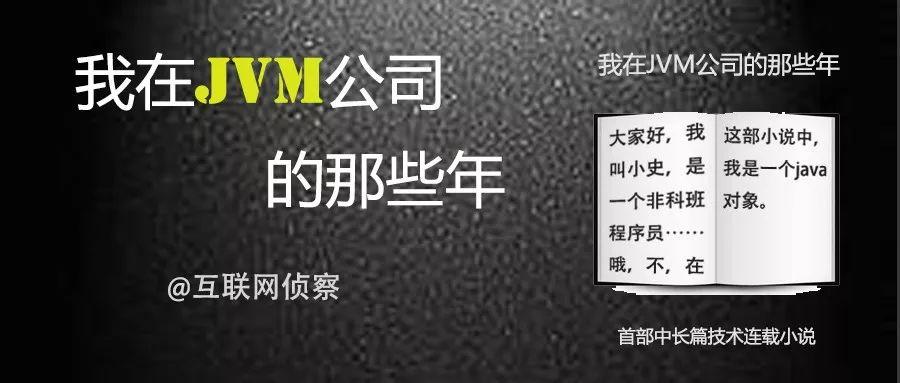 【技术小说连载】我在JVM公司的那些年(十一)——人事部的交流