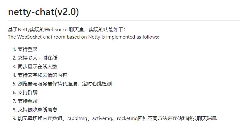 netty无缝切换rabbitmq、activemq、rocketmq实现聊天室单聊、群聊功能