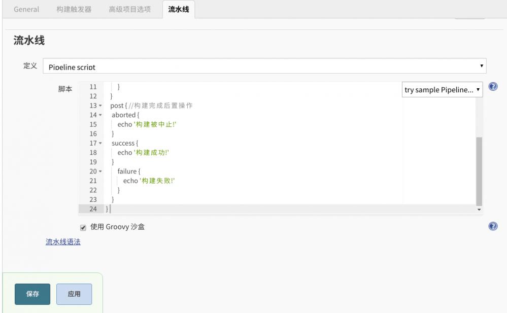 Jenkins教程——从安装到部署Docker服务(二)声明式流水线HelloWorld