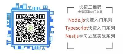 NestJs学习之旅(8)——管道