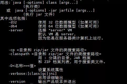 java应用监测(2)-java命令的秘密