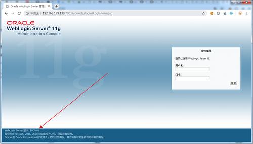 通过t3协议识别weblogic版本
