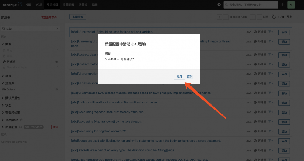 代码质量检测(SonarQube)整合中文版+阿里P3C