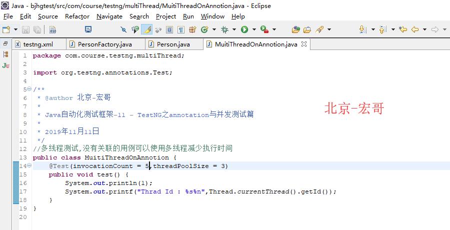 Java自动化测试框架-11 - TestNG之annotation与并发测试篇 (详细教程)
