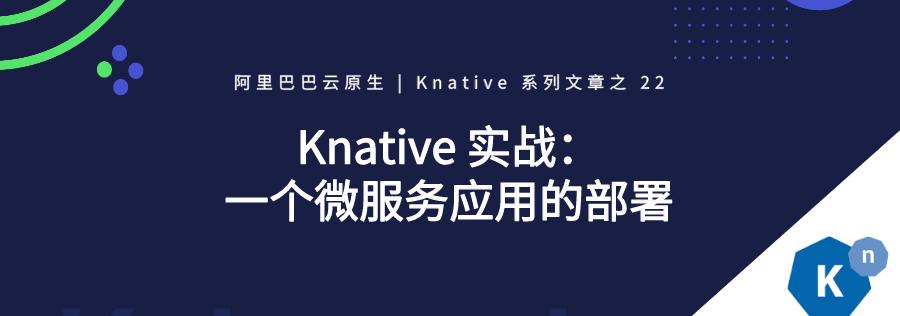Knative 实战:一个微服务应用的部署