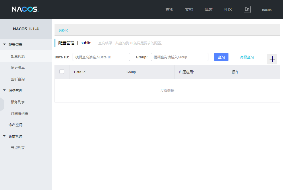 Spring Cloud Alibaba:Nacos 作为注册中心和配置中心使用