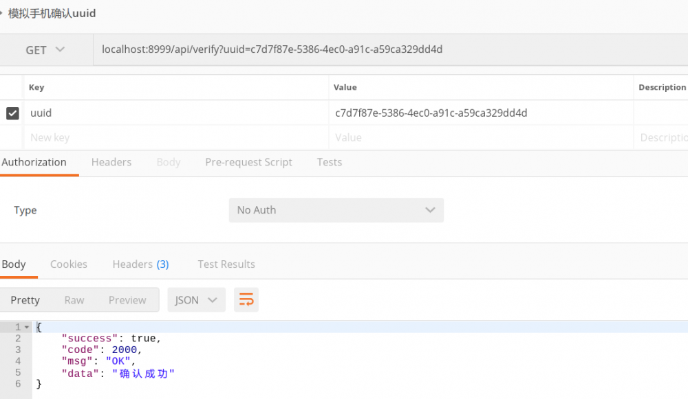 SpringBoot+轮询or长连接 实现扫码登录功能Demo—Postman模拟扫码请求