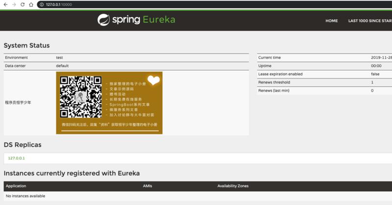 自定义你自己的Eureka管理界面