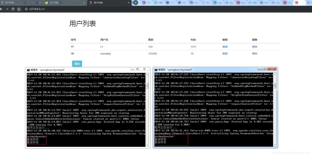Nginx+SpringBoot实现负载均衡