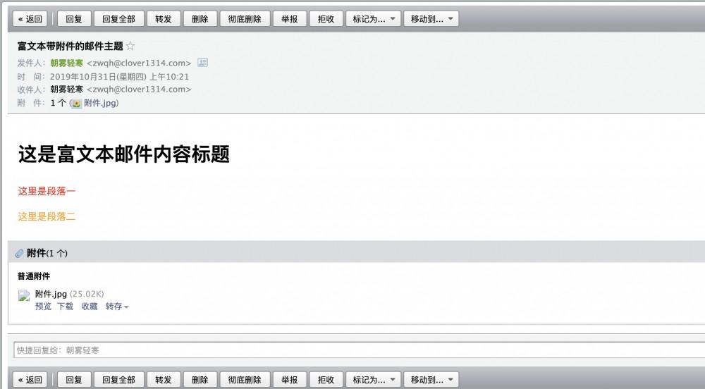 Spring Boot 2.X(十三):邮件服务