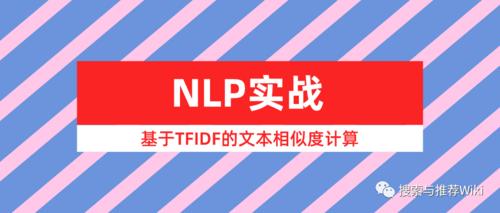 NLP实战之基于TFIDF的文本相似度计算