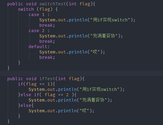 JVM Java字节码的角度分析switch的实现