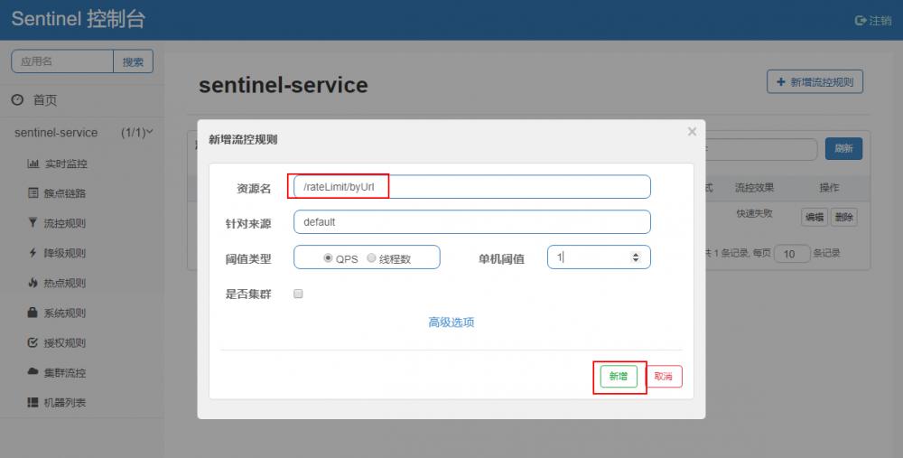 Spring Cloud Alibaba:Sentinel实现熔断与限流