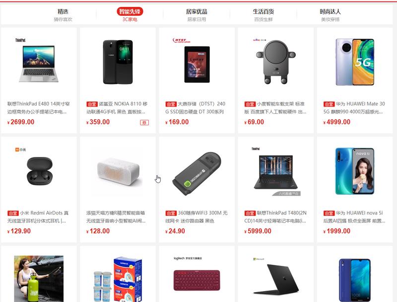 [springboot 开发单体web shop] 7. 多种形式提供商品列表