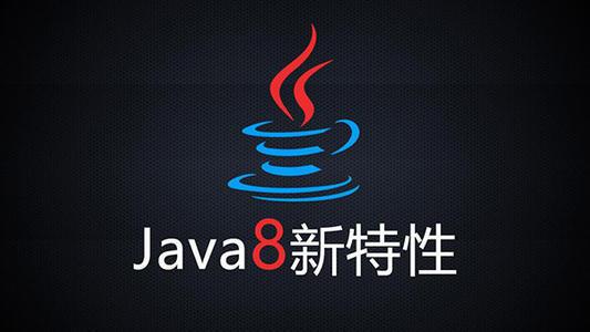 再来看看Java8的新特征——lambda表达式