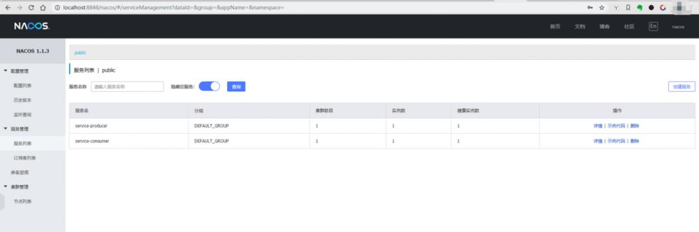 SpringCloud番外篇-服务治理之Nacos