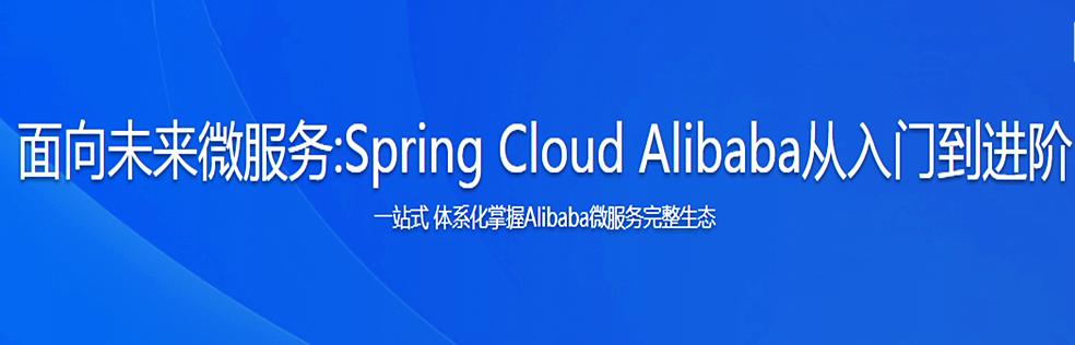 面向未来微服务:Spring Cloud Alibaba从入门到进阶