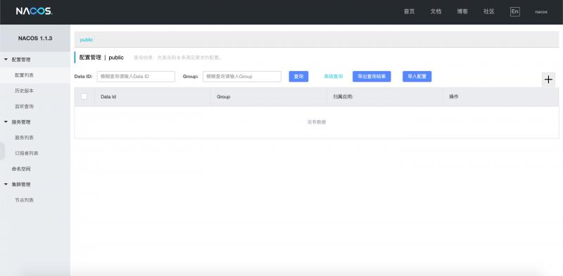 Spring Cloud Alibaba基础教程:Nacos服务发现与配置管理