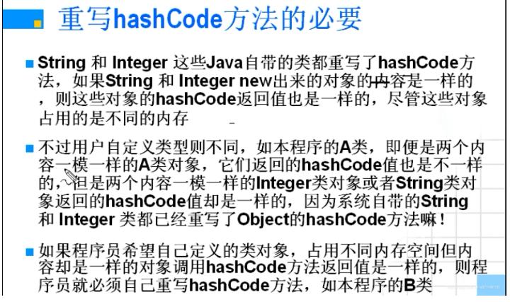 深入理解Java中的容器