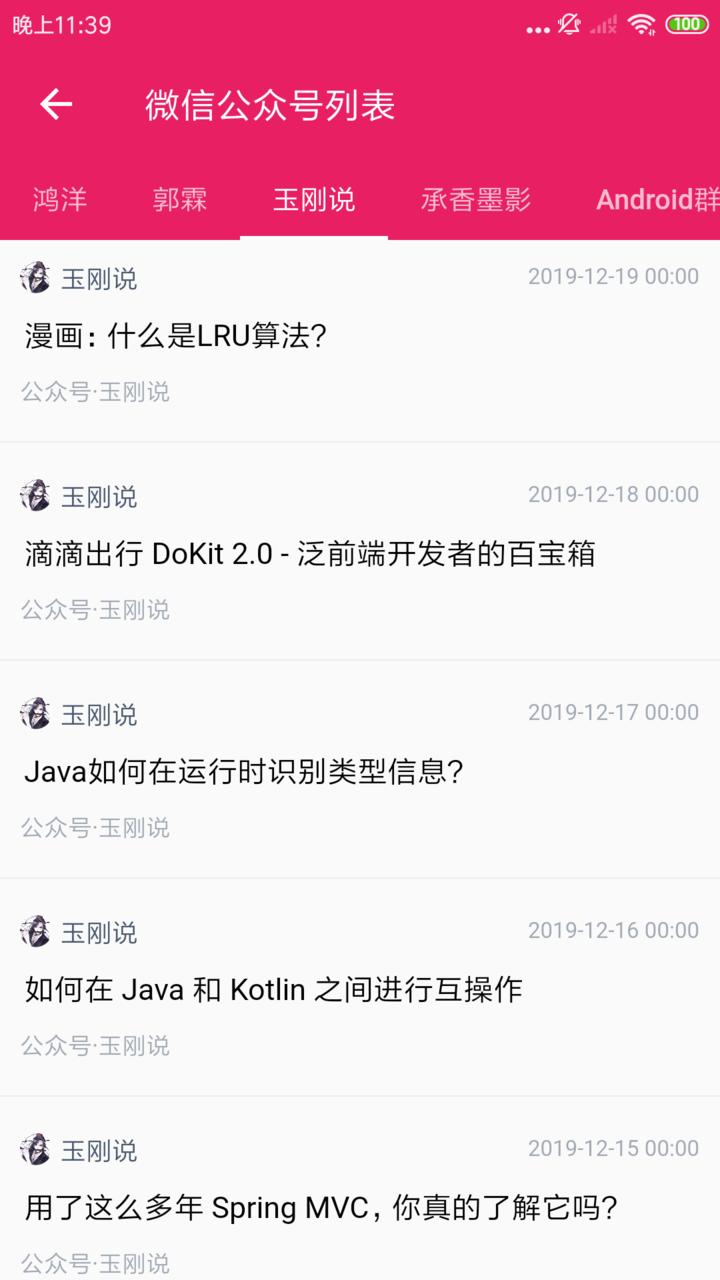 FishRedux完成一个玩安卓客户端