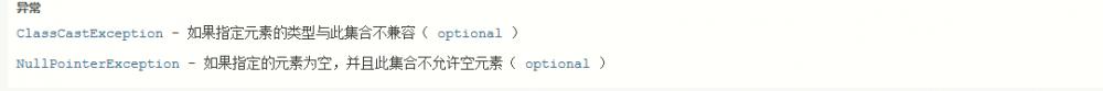 谈谈Java的Collection接口