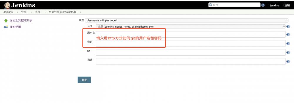 Centos 7.2 Jenkins+Ansible+Gitlab 基础配置