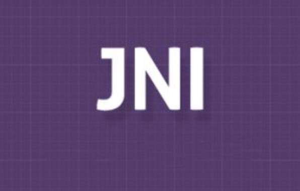 音视频学习 (三) JNI 从入门到掌握