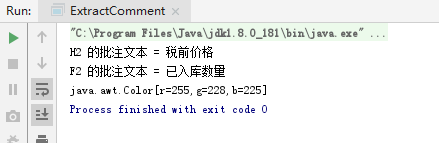 Java 添加、修改、读取、复制、删除Excel批注