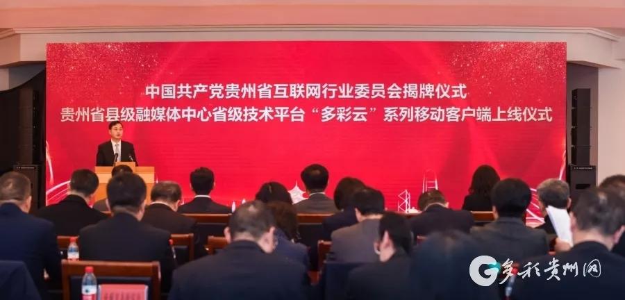 """贵州省县级融媒体中心省级技术平台""""多彩云""""系列移动客户端集中上线"""