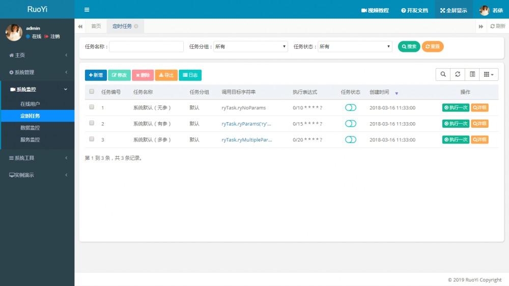 若依后台管理系统 4.2 发布,新增多项功能