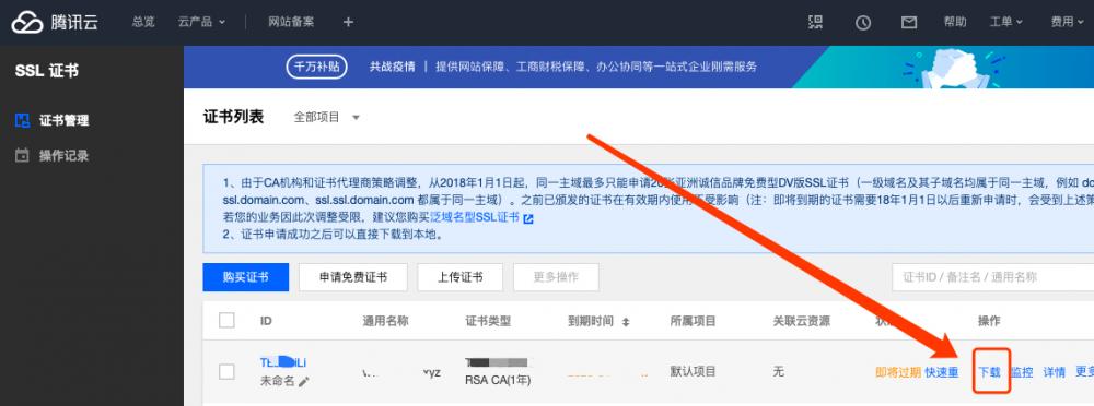 【2020 最新】菜鸟新手从零学会 Nginx 配置域名、SSL 证书(Https 访问)【Nginx、SSL、HTTPS、Apache、To...