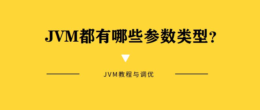 [JVM教程与调优] JVM都有哪些参数类型?