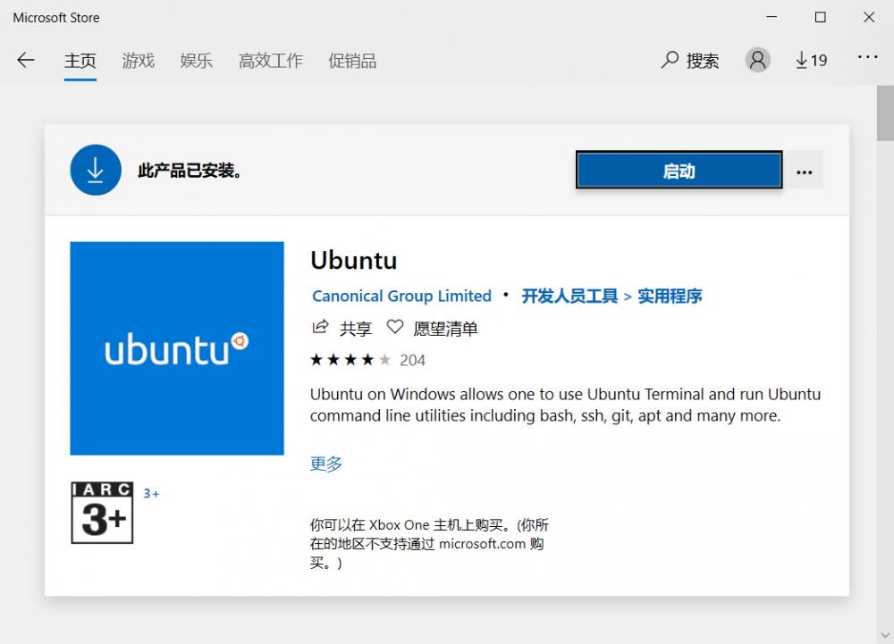 利用win10自带Ubuntu搭建java运行环境(一)