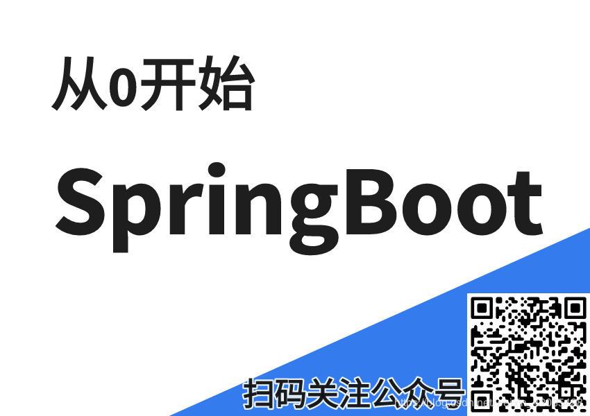 2W 字长文带你从核心拆解 Spring Boot