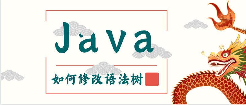 Java中的屠龙之术——如何修改语法树
