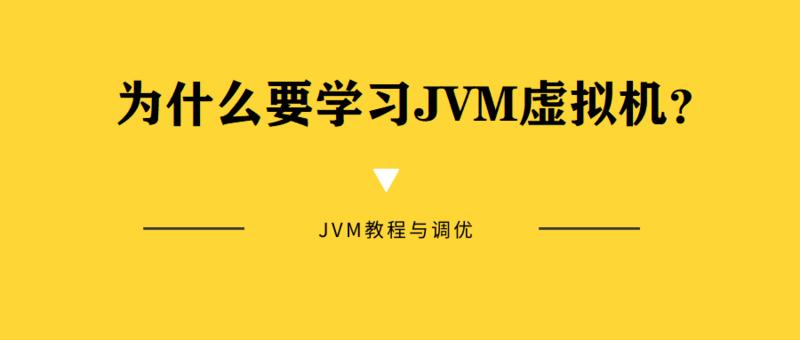 [JVM教程与调优] 为什么要学习JVM虚拟机?