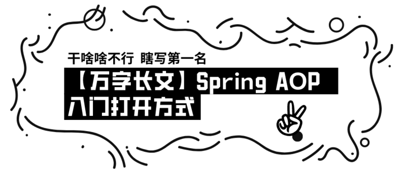 【万字长文】Spring MVC 层层递进轻松入门 !