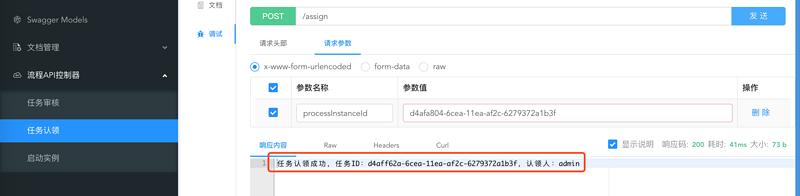 Camunda流程引擎笔记(七):自定义流程