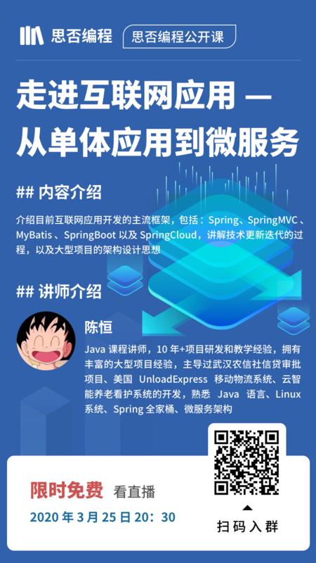 【思否编程公开课】走进互联网应用—从单体应用到微服务