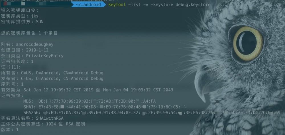 Android NDK JNI 入门笔记-day05-NDK应用签名校验